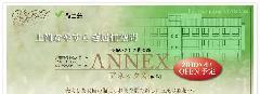社会福祉法人 �煢タ会「アネックス」
