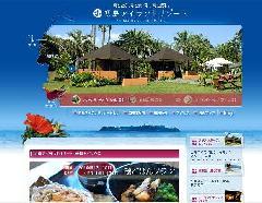 初島アイランドリゾート