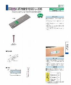 巾広短冊金物235
