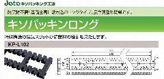 JOTOキソパッキンロングKP-L102 1ケース(20本)