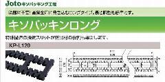 JOTOキソパッキンロングKP-L120 1ケース(20本)