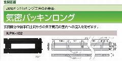 JOTO気密パッキンロングKPK-102 1ケース(10本)