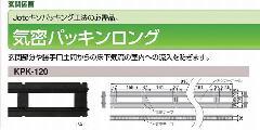 JOTO気密パッキンロングKPK-120 1ケース(10本)