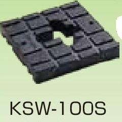 キソスペーサー KSW-100S 1ケース