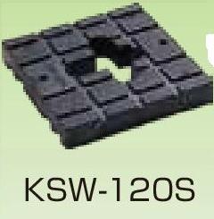 キソスペーサー KSW-120S 1ケース