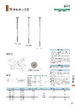 タルキック�U TK5×120�U 100本