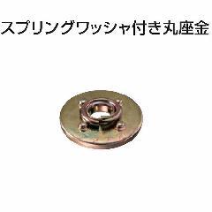 スプリングワッシャ付丸座金M12