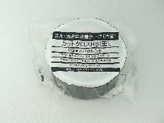 カットクロステープHB 片面 50mm×20m