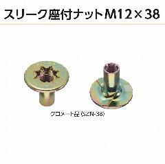 カナイ スリーク座付ナット M12×38 1ケース(200入)
