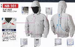 NSPオリジナル空調服 NB-101