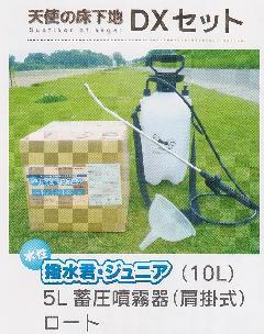 天使の床下地DXセット(撥水剤10L、噴霧器セット5L)
