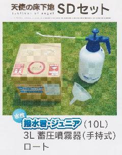 天使の床下地SDセット(撥水剤10L、噴霧器3L)