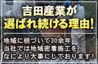 吉田産業が選ばれ続ける理由
