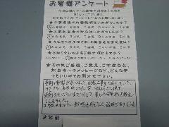 大阪狭山市 Kさま邸 お客様の声