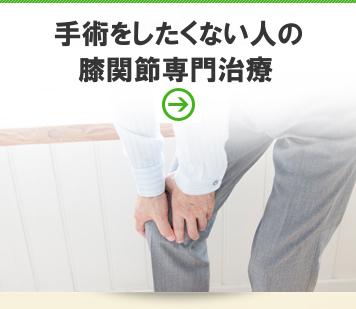 膝関節専門治療