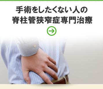 脊柱管狭窄症専門治療