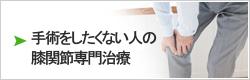 手術をしたくない人の 膝関節専門治療