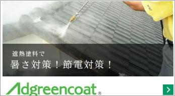 遮熱塗料で暑さ対策!節電対策!