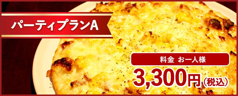 3,300円パーティプラン