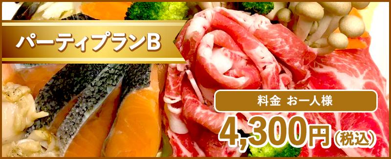 4,000円パーティプラン