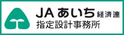 JAあいち 経済連 指定設計事務所
