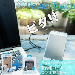 パワータッチ for iphone 室内用セット