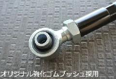 ラテラルロッド用 補修用ゴムブッシュ(カラー付き)