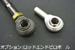 ラテラルロッド用 オプション ロッドエンドピロ(ブーツ,カラー付き)