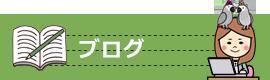 軽リースのフラット7オニキス大阪門真店ブログでリース購入をサポート