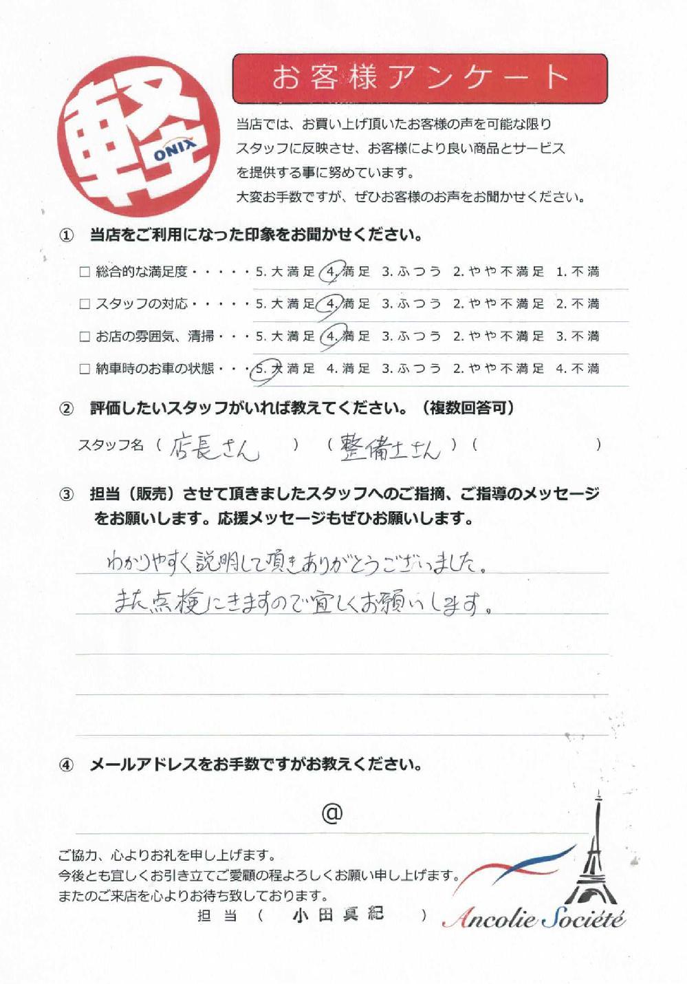 フラット7オニキス門真店で新車1万円リースでご購入の大阪府四条畷市のY様からのクチコミ