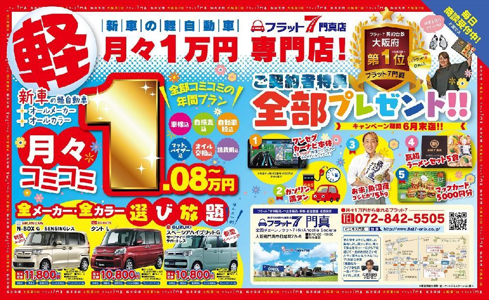 新車リースの6月チラシ公開!!フラット7オニキス大阪門真へGO!!