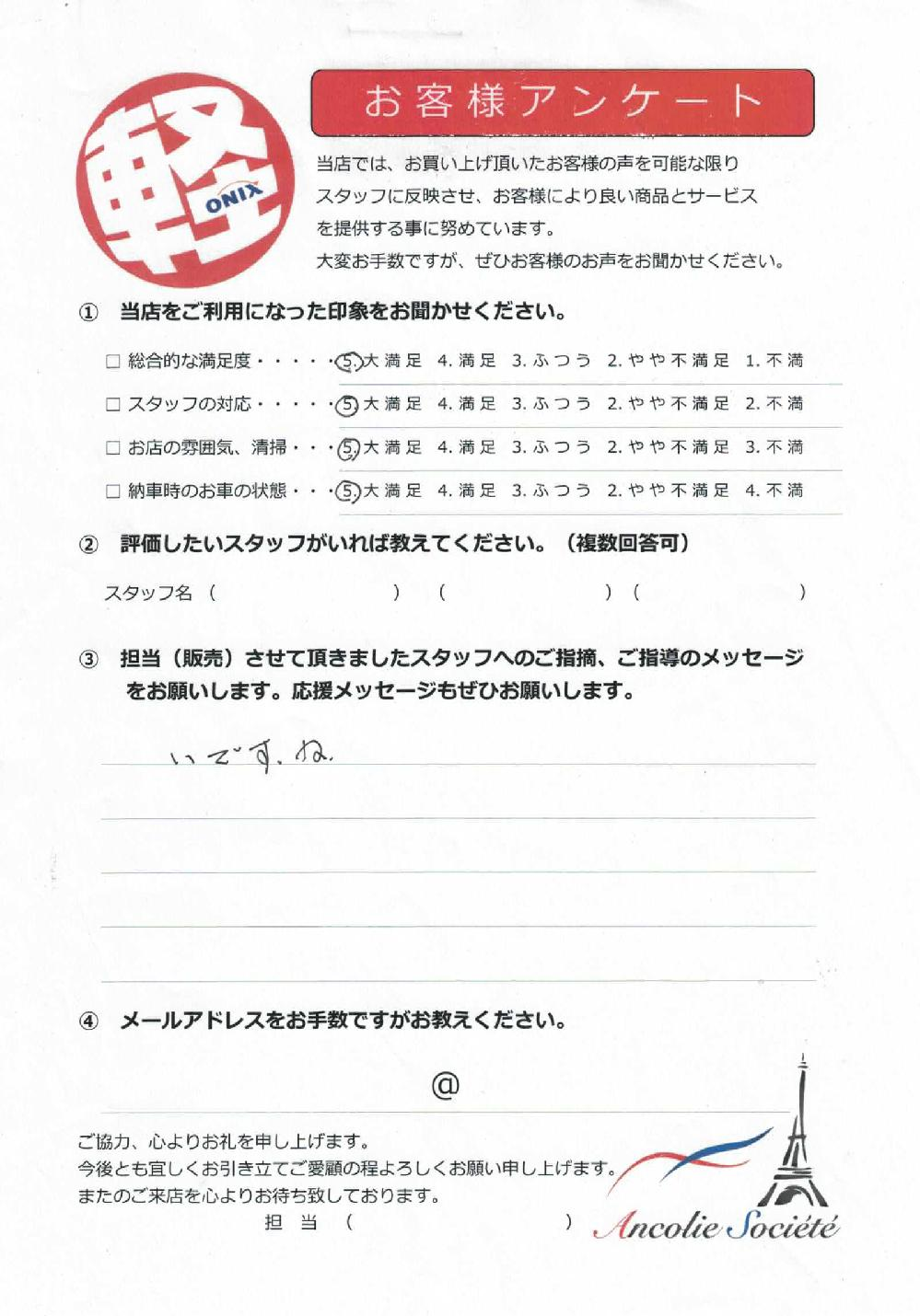 フラット7オニキス門真店で新車1万円リースでご購入の大阪府門真市のY様からのクチコミ