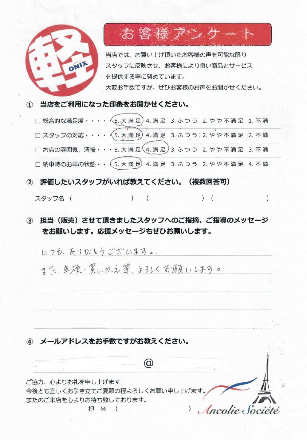 フラット7オニキス門真店で新車1万円リースでご購入の大阪市城東区のF様からのクチコミ