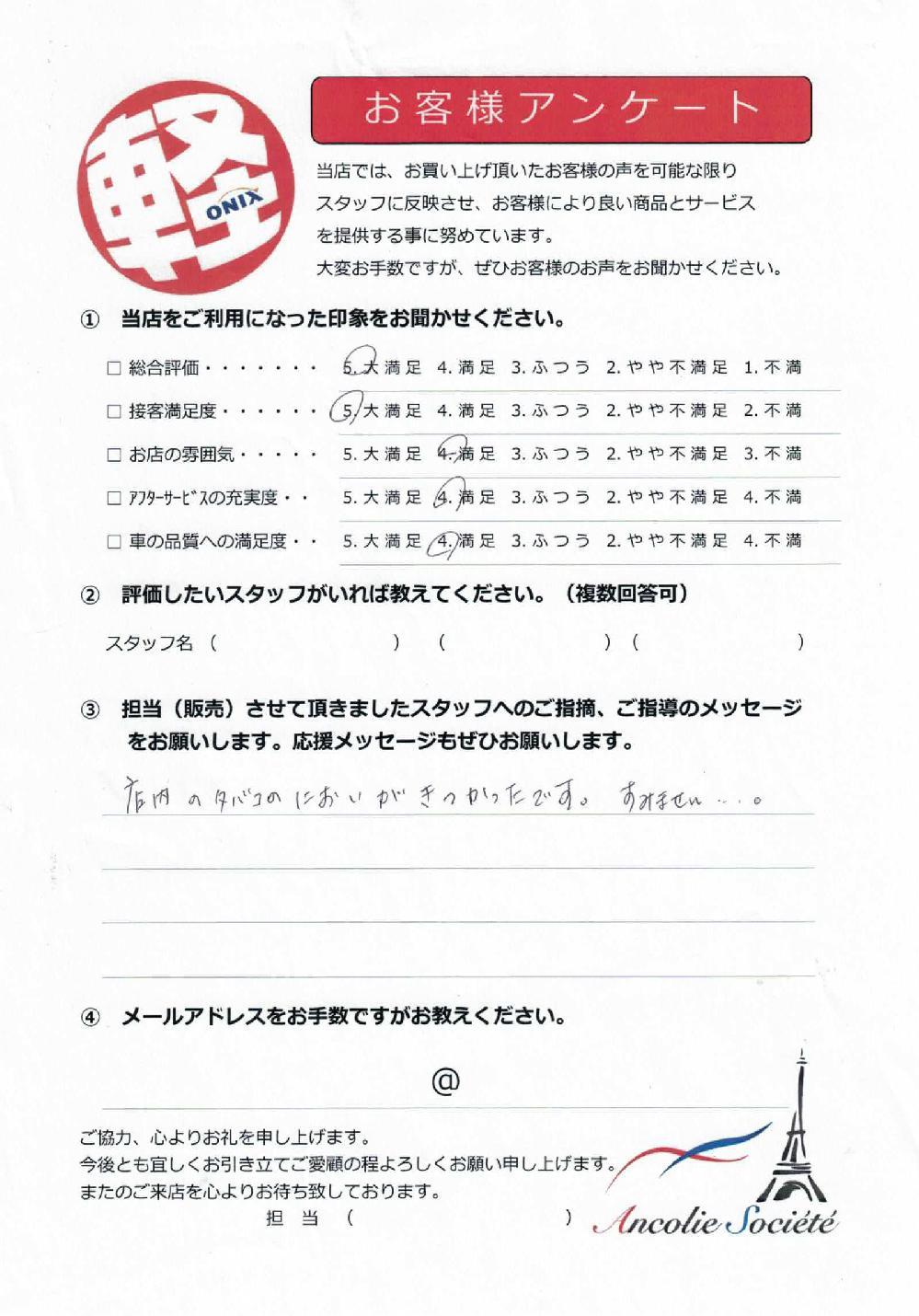 フラット7オニキス門真店で新車1万円リースでご購入の大阪府門真市のS様からのクチコミ