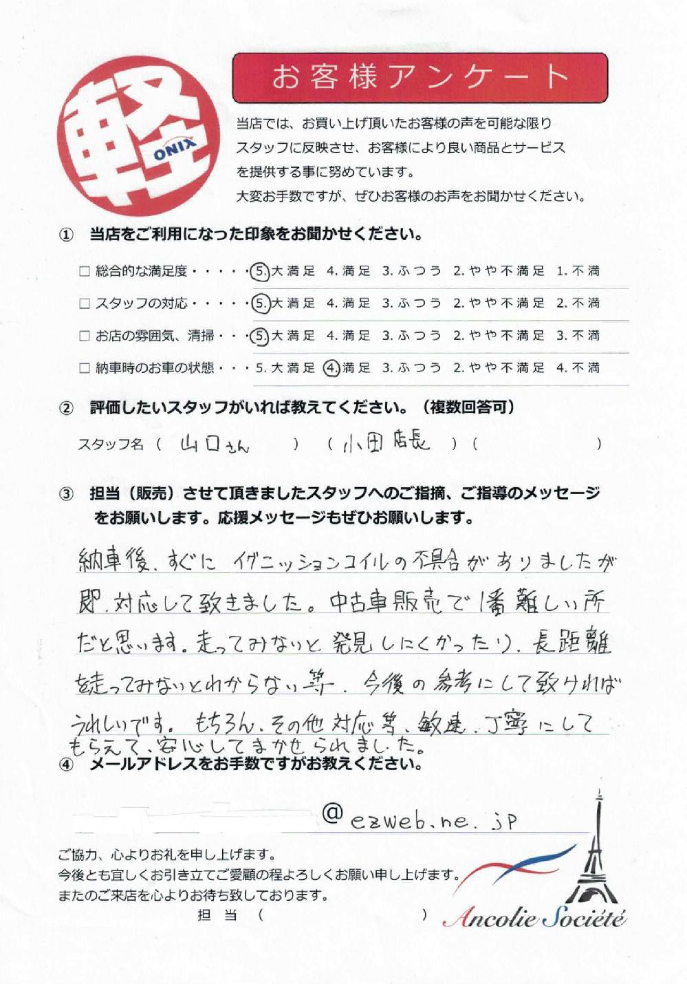 フラット7オニキス門真店で新車1万円リースでご購入の兵庫県尼崎市のY様からのクチコミ