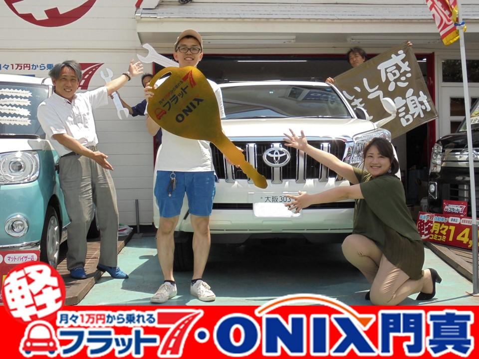 新車リース・フラット7 大阪府大東市交野様の買って良かった納車式