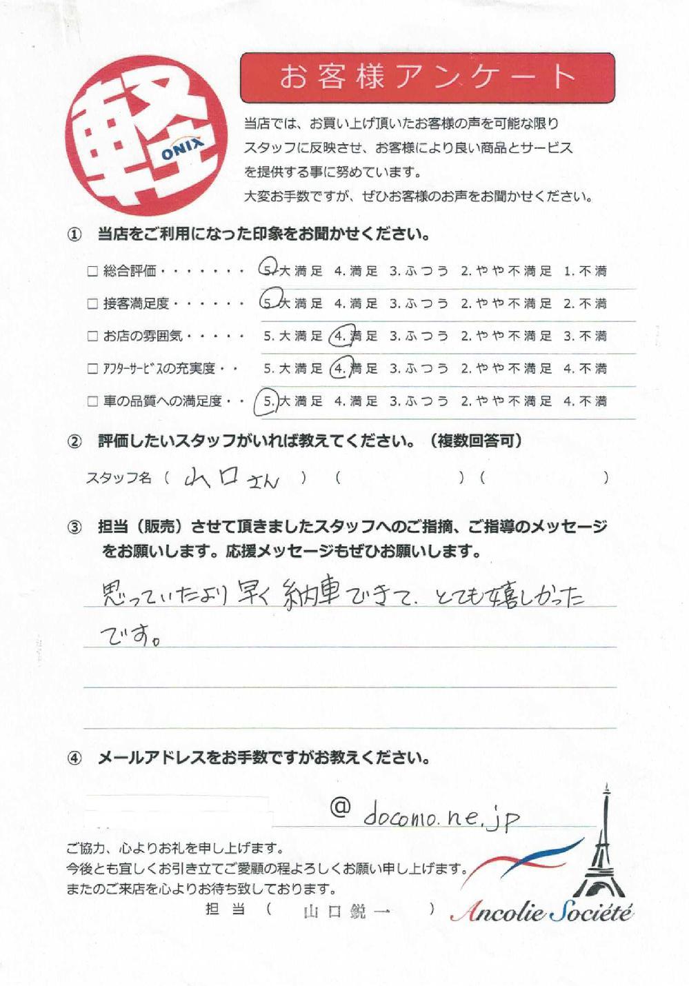 フラット7オニキス門真店で新車1万円リースでご購入の大阪府四条畷市のT様からのクチコミ