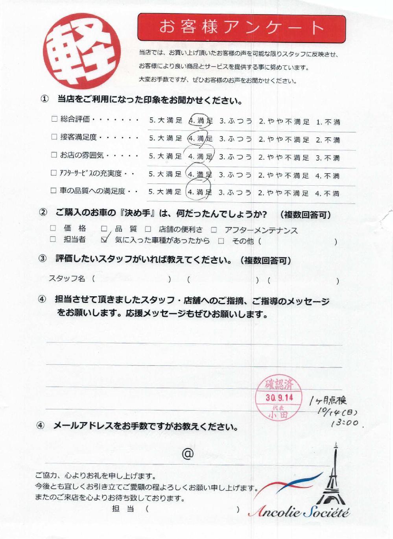 新車リース・フラット7 大阪府門真市M様の口コミ