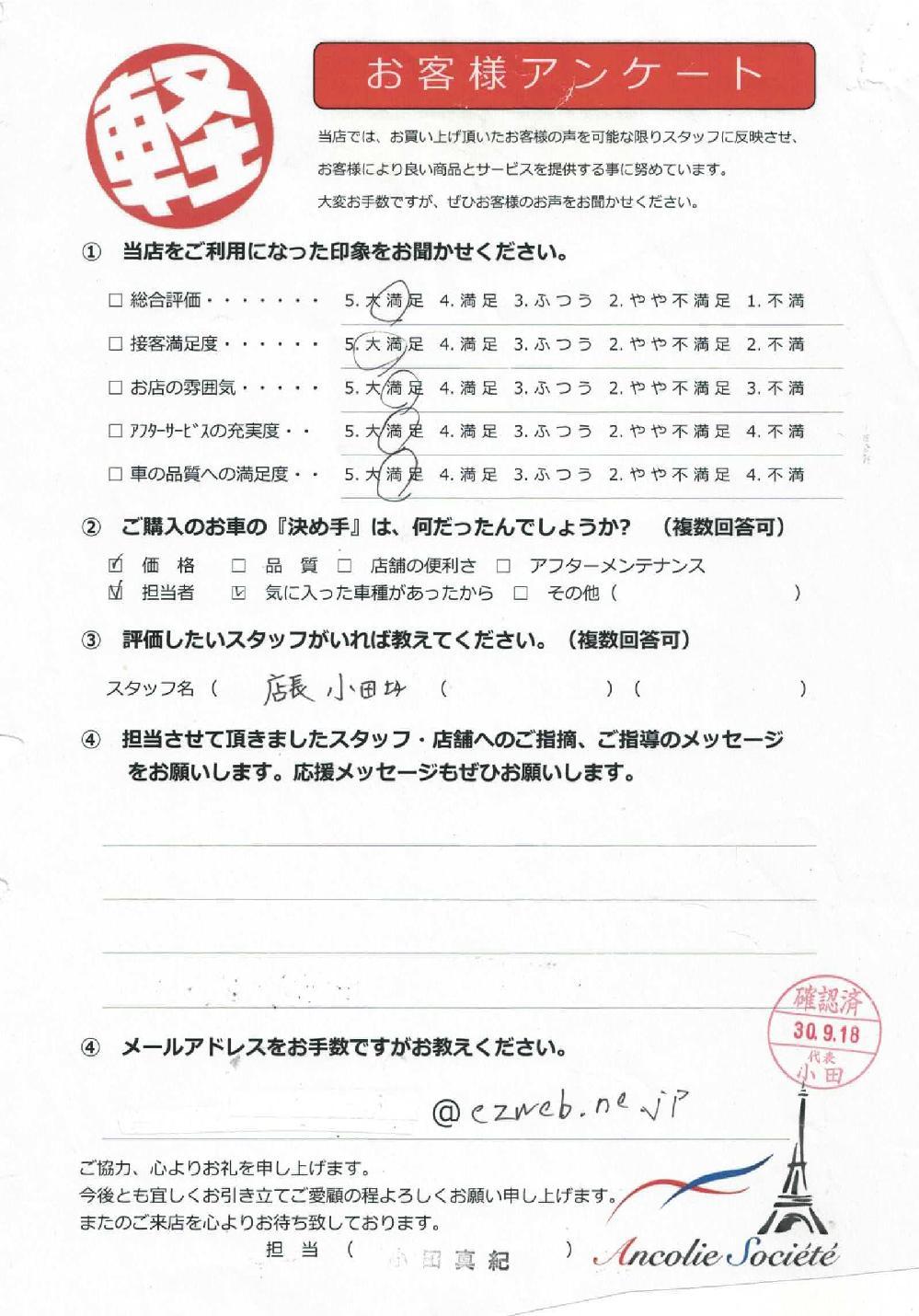 フラット7オニキス門真店で激安中古車をご購入の大阪府枚方市のO様からのクチコミ