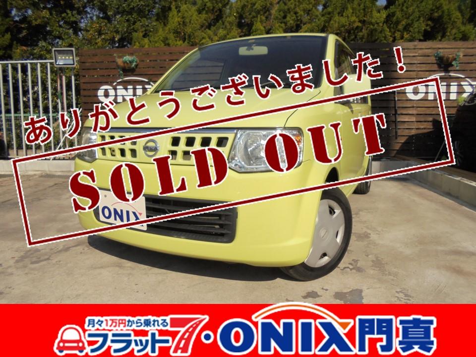 激安中古車オッティを大阪府交野市のO様からご注文頂きました。