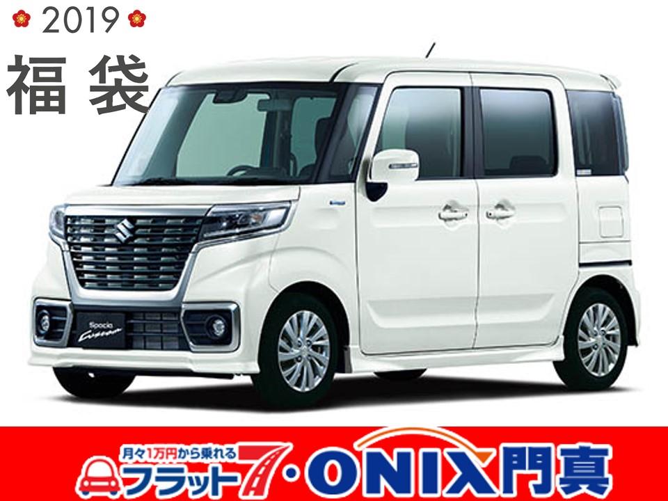 新車1万円リースのフラット門真店福袋限定車