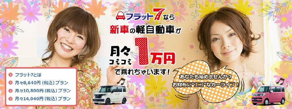 新車が1万円から乗れるフラット7大阪門真はこちら