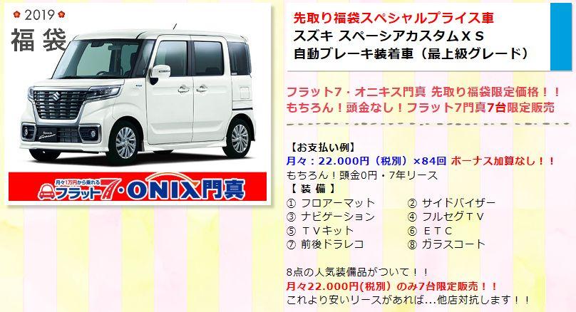 新車1万円リースのフラット7門真限定残り2台