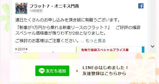 新車1万円リースのフラット7門真店HP