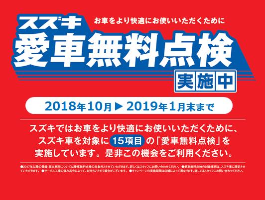 スズキ副代理店のフラット7門真店『愛車無料点検』