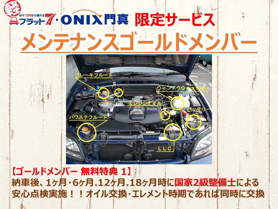 軽自動車リースのフラット7オニキス大阪門真店のゴールド会員