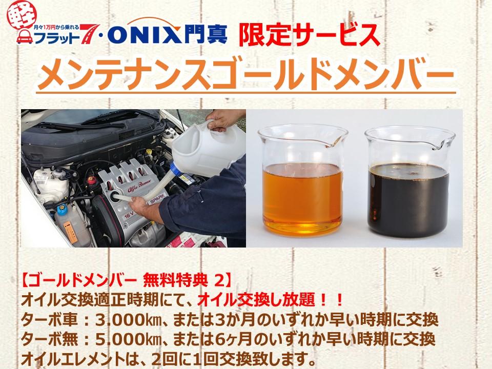 軽自動車リースのフラット7オニキス大阪門真店の保証内容