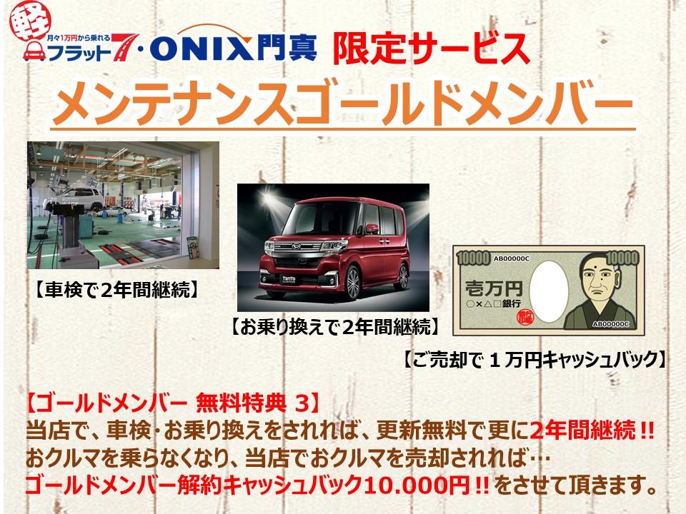 軽自動車リースのフラット7オニキス大阪門真店の特典