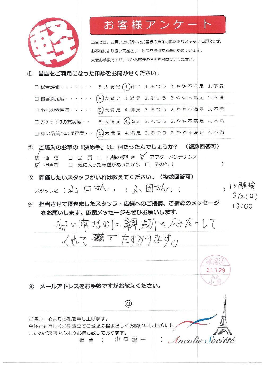 オニキス門真の激安中古車ご購入の大阪市旭区のA様のクチコミ