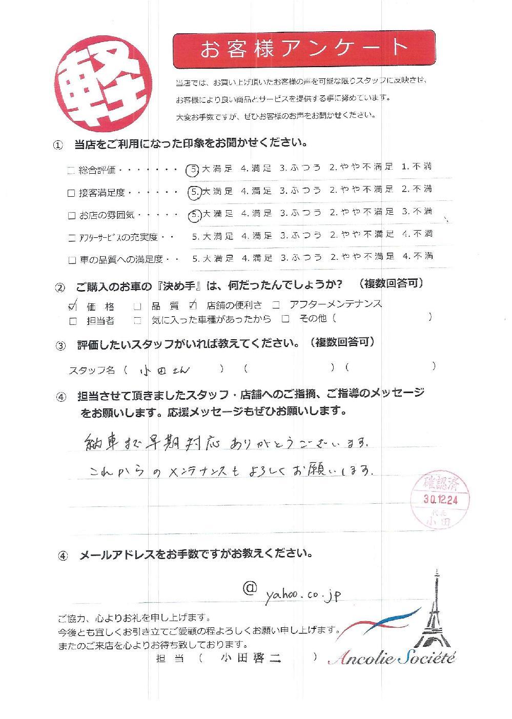 オニキス門真で激安中古車をご購入の大阪府東大阪市M様からのクチコミ